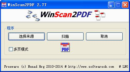 扫描文件转换为PDF文件WinScan2PDF