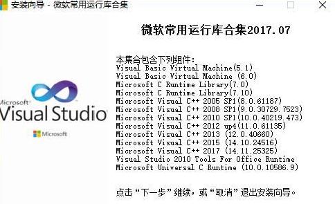 微软常用运行库合集32位&64位