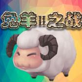 兔羊之战ii1.3.2【攻略】 无