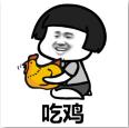 大吉大利晚上吃鸡搞笑表情包
