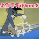iPhone8动态表情包大全