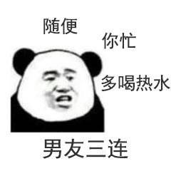男友三连表情包...