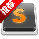 神级代码编辑软件(Sublime Text 3)