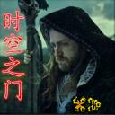 时空之门2.11【...