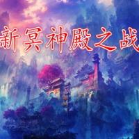 冥神殿之战1.6破解版【定制英雄+基地无忧秒速复活+刷物品P闪无CD】