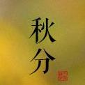 2017秋分节气图片大全【高清版】