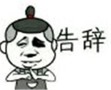 告辞抱拳图片表情无水印 【2017合集】