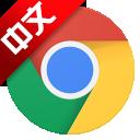 64位版Chrome谷歌浏览器 v61.0.3163.91官方正式版