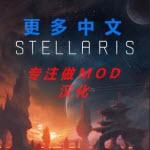 群星v1.8更多中文MOD