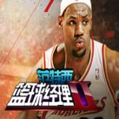 37范特西篮球经理2