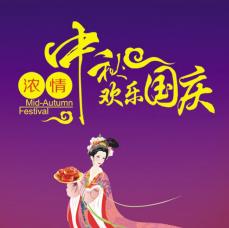 国庆中秋图片201...