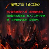 魔城之战1.4【隐藏英雄密码】 1.0