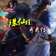诛仙1之青云传1.2【隐藏英雄密码】