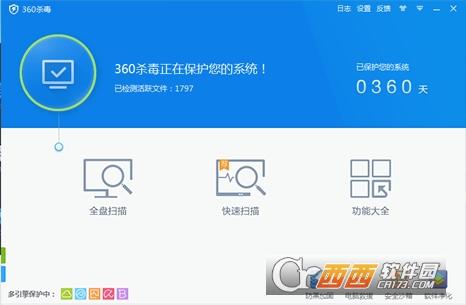 360杀毒五引擎版简体中文官方安装版