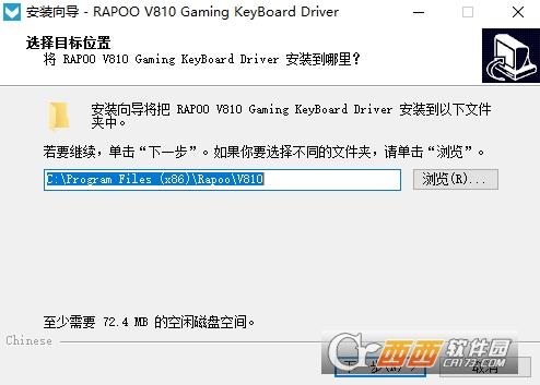 雷柏V810键盘驱动