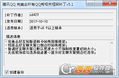 腾讯QQ去除所有Q秀相关框架补丁