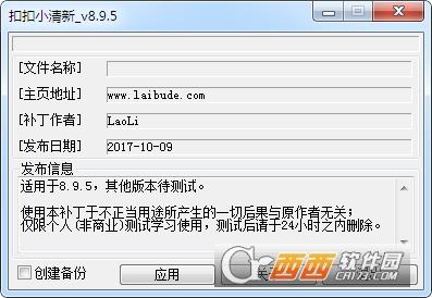 腾讯QQv8.9.5小清新补丁