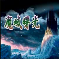 魔域曙光1.6正式版