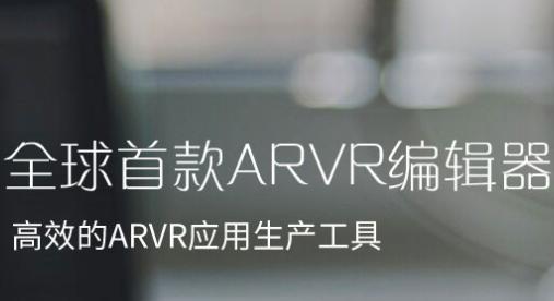 ARVR云设计软件