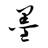 本墨悦亦 v1.0官方版