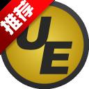 UltraEdit-32中文版