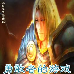 勇敢者的游戏2.04正式版