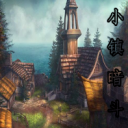 小镇暗斗6.4.0正式版