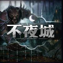 不夜城(All-Star v1.0.009)