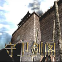 守卫剑阁降龙伏虎1.0.4