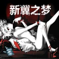 新翼之梦1.0.8【隐藏英雄密码】