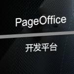 pageoffice for java u9(专业的集成)