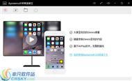 Apowersoft苹果录屏王 v2.2.5 官方版