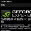 N卡录像GeForce Experience录像无需登录补丁 3DM版
