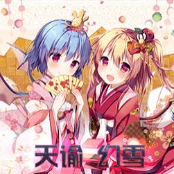 天谕幻雪2.5.7破解版
