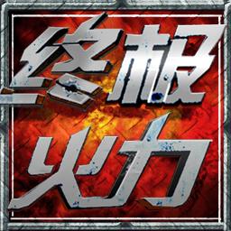 哑舍终极火力游戏辅助免费试用版