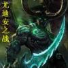 守护尤迪安v7.4.3
