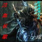 泣血长歌v3.5.9