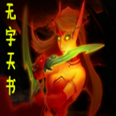 无字天书1.4.7【隐藏英雄密码】 1.0