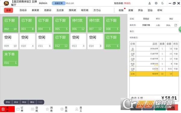 晶蝶餐饮软件