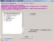 MTS视频恢复软件...