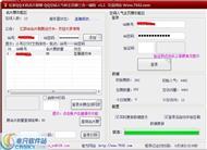 亿家安卓QQ名片刷赞辅助 v4.3