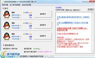 亿家QQ空间说说刷赞网友互刷 v11.71