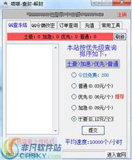 喵喵QQ云查封解封平台 v1.1