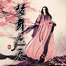 梦舞遮天3.0-狐仙豪华破解版