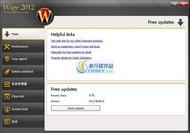 Wipe(强力缓存删除工具) v17.15