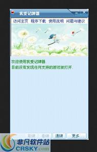 我爱记牌器(QQ游戏记牌器)