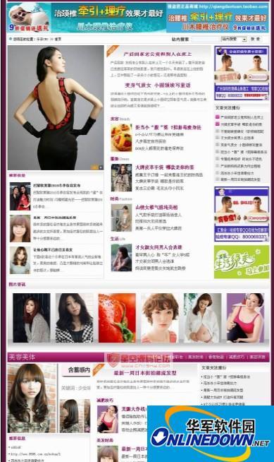 最简单的时尚个性女性门户网