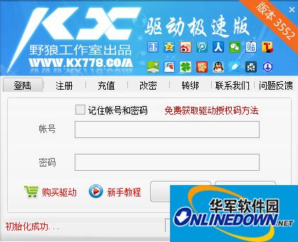 野狼KX3552驱动极速版  v2016 中文免费绿色版