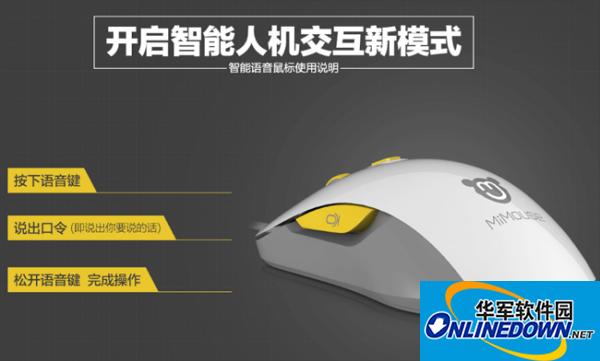 咪鼠智能语音鼠标驱动程序