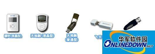 浦发银行U-KEY软件合集(ukey驱动)  v1.0 中文安装版